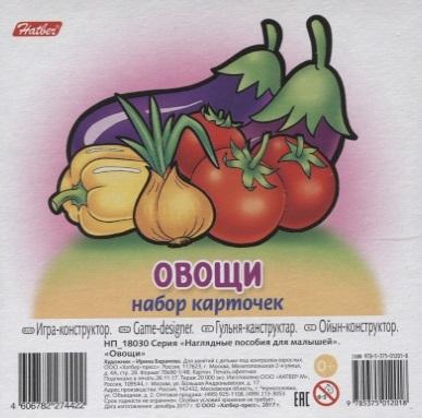 Баранова И. (худ.) Овощи Выпуск номер 2 11 карточек цены