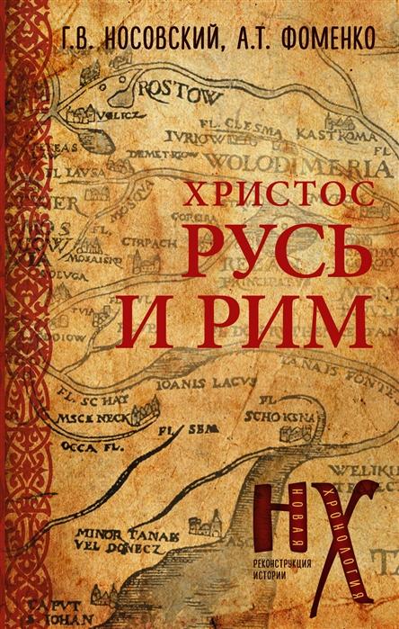 Носовский Г., Фоменко А. Христос Русь и Рим глеб носовский изгнание царей