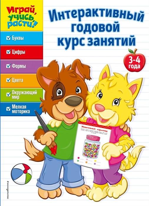 цены на Жилинская А. (ред.) Интерактивный годовой курс занятий для детей 3-4 лет  в интернет-магазинах
