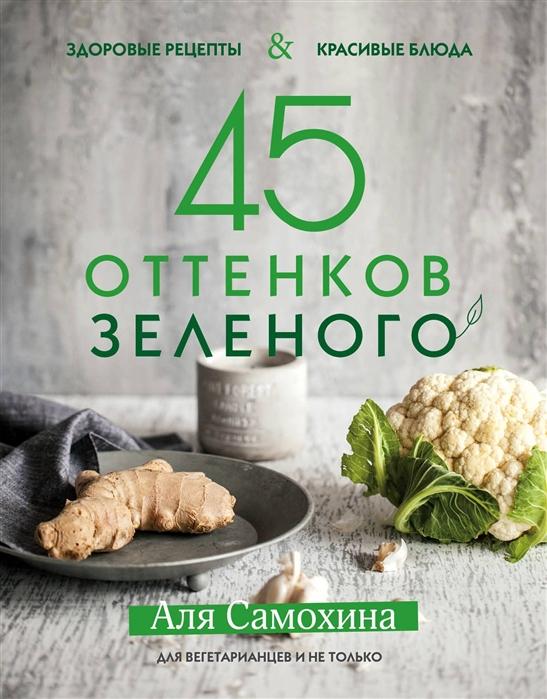 45 оттенков зеленого Для вегетарианцев и не только