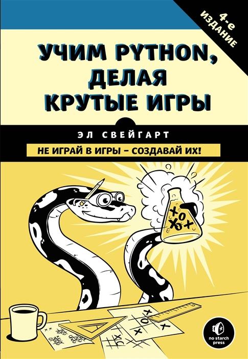 Свейгарт Э. Учим Python делая крутые игры цены