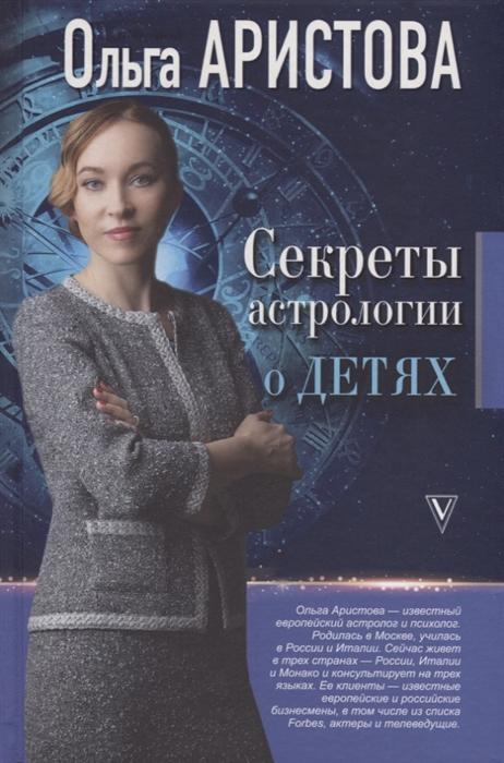 Аристова О. Секреты астрологии о детях цена и фото