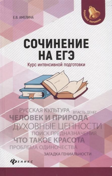 Амелина Е. Сочинение на ЕГЭ Курс интенсивной подготовки недорого