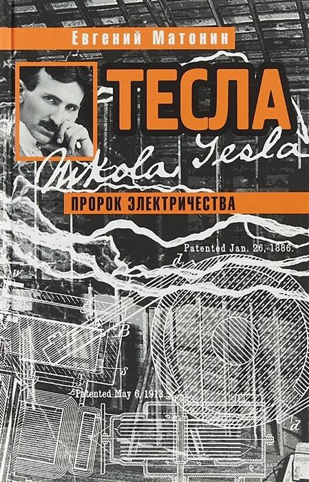 Матонин Е. Тесла Пророк электричества матонин е сидней рейли жизнь и приключения английского шпиона из одессы