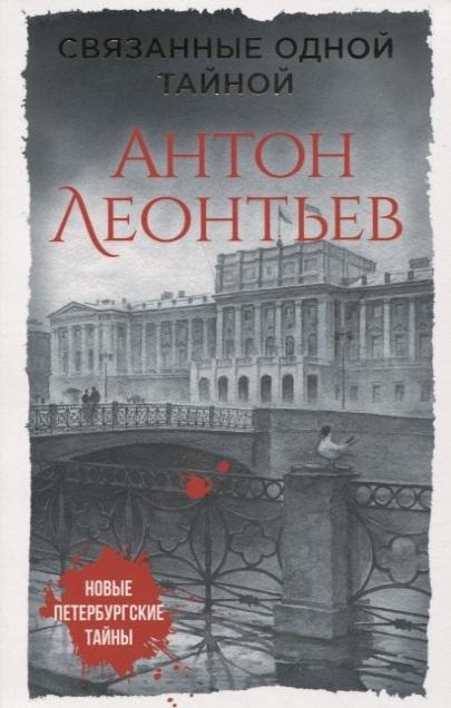 Леонтьев А. Связанные одной тайной связанные одной смертью