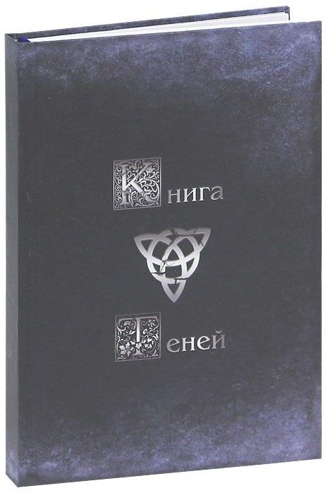 Магический дневник Книга Теней