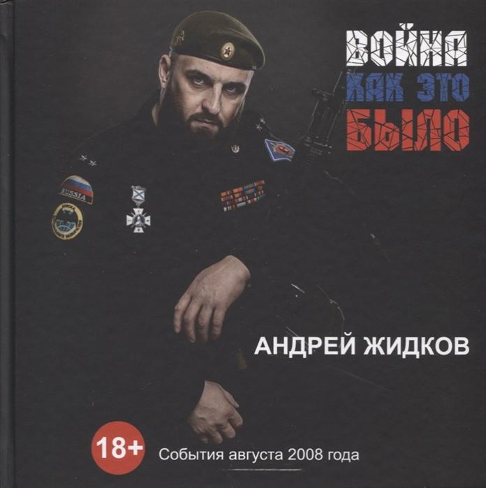 Жидков А. Война Как это было События августа 2008 года жидков а секретная операция согунты