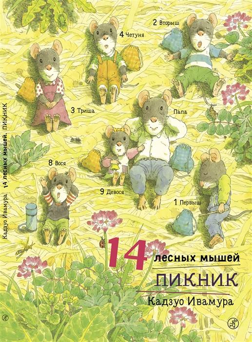 цены Ивамура К. 14 лесных мышей Пикник