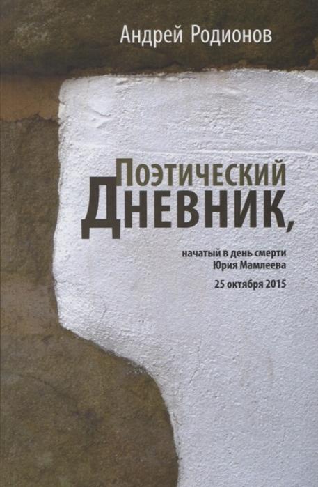 Родионов А. Поэтический дневник начатый в день смерти Юрия Мамлеева 25 октября 2015