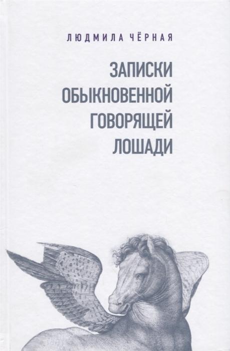 Черная Л. Записки Обыкновенной Говорящей Лошади