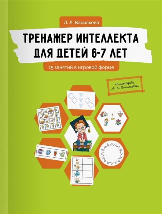 цена на Васильева Л. Тренажер интеллекта для детей 6-7 лет 15 занятий в игровой форме