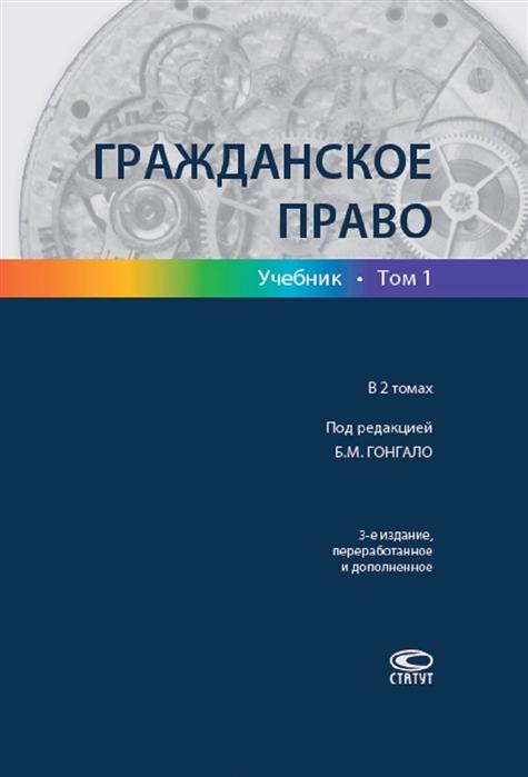 Гонгало Б. (ред.) Гражданское право Учебник В двух томах Том первый