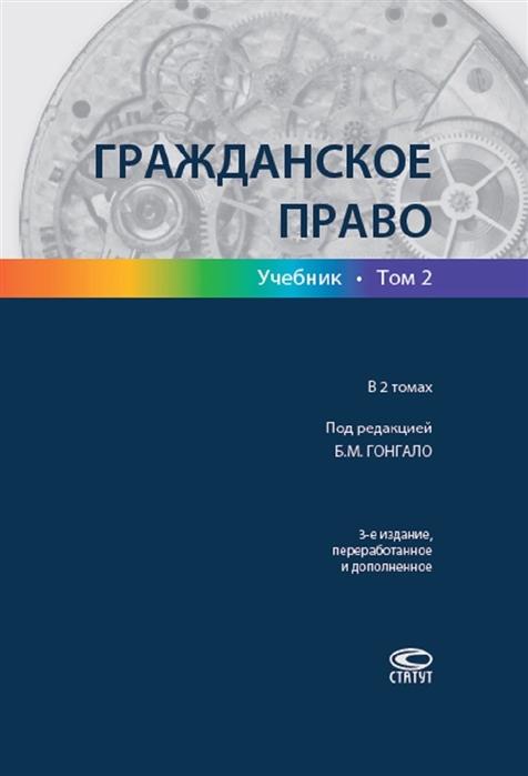 Гонгало Б. (ред.) Гражданское право Учебник В двух томах Том второй