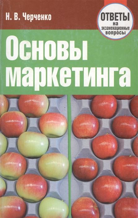 Черченко Н. Основы маркетинга Ответы на экзаменационные вопросы