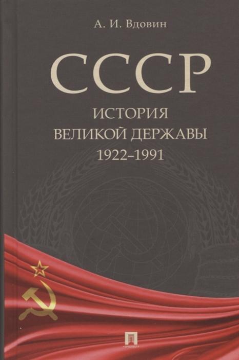 Вдовин А. СССР История великой державы 1922 1991 гг цены