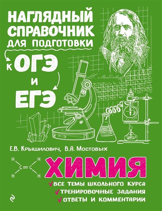 Крышилович Е., Мостовых В. Химия крышилович е жуляева т наглядная химия