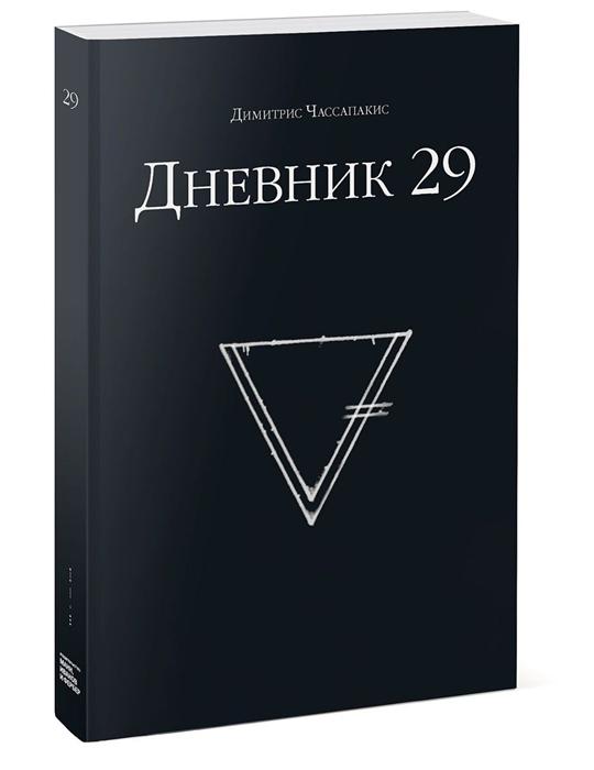 цена на Чассапакис Д. Дневник 29