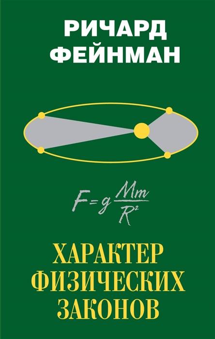 Фейнман Р. Характер физических законов