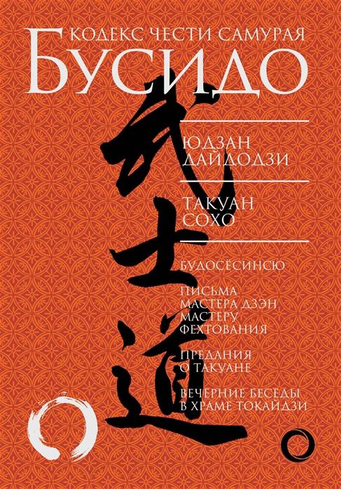 Юдзан Дайдодзи Бусидо Кодекс чести самурая цена