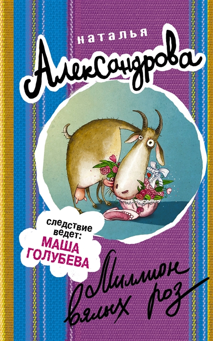 Александрова Н. Миллион вялых роз