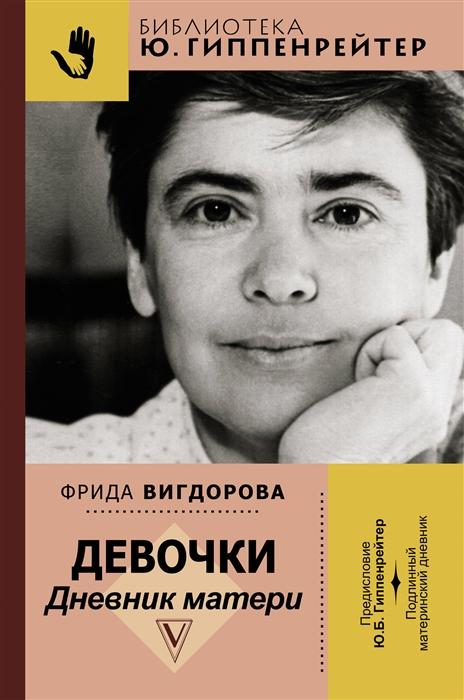 Вигдорова Ф. Девочки Дневник матери цены
