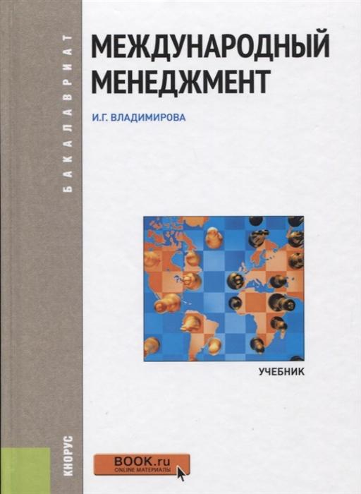 Владимирова И. Международный менеджмент