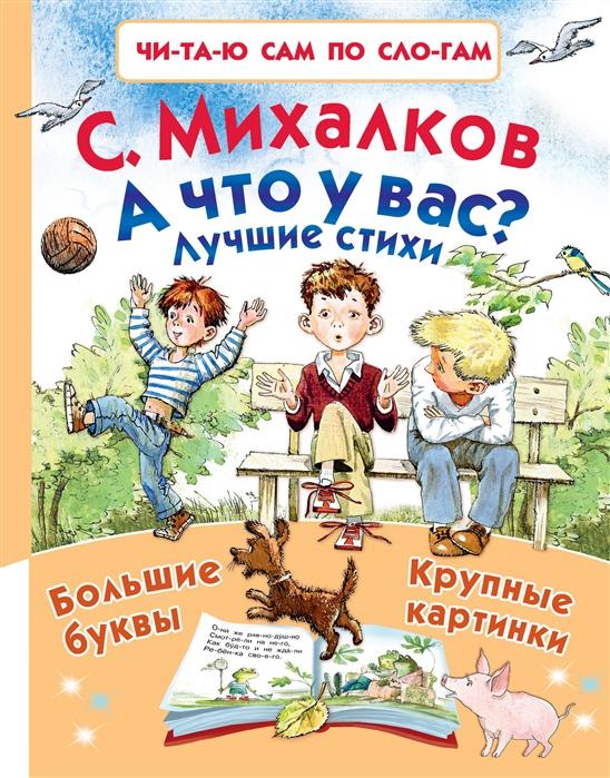 Михалков С. А что у вас Лучшие стихи книжка а что у вас
