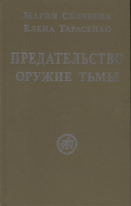 Скачкова М., Тарасенко Е. Предательство оружие тьмы тарасенко е сост учение христа и новое провозвестие