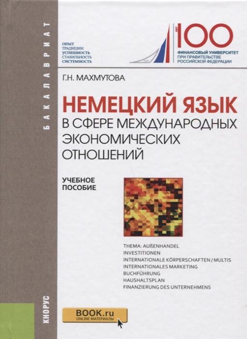 Махмутова Г. Немецкий язык в сфере международных экономических отношений