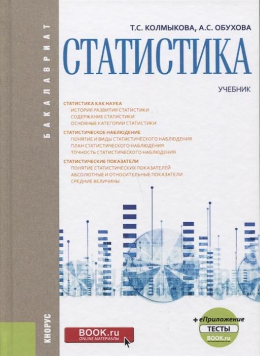 Статистика Учебник