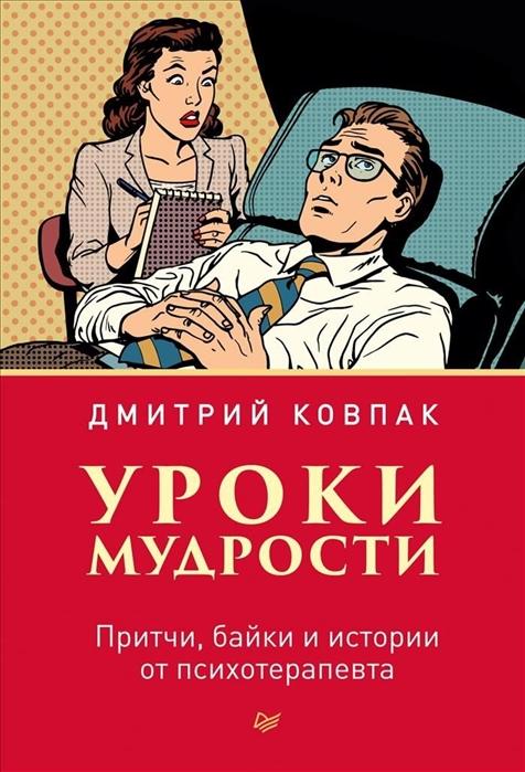 Ковпак Д. Уроки мудрости Притчи байки и истории от психотерапевта