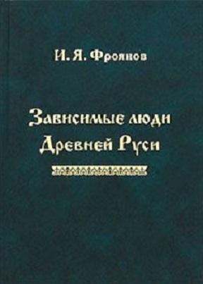 Фроянов И. Зависимые люди Древней Руси