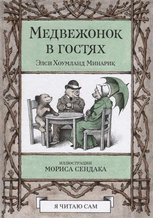 Минарик Э.Х. Медвежонок в гостях