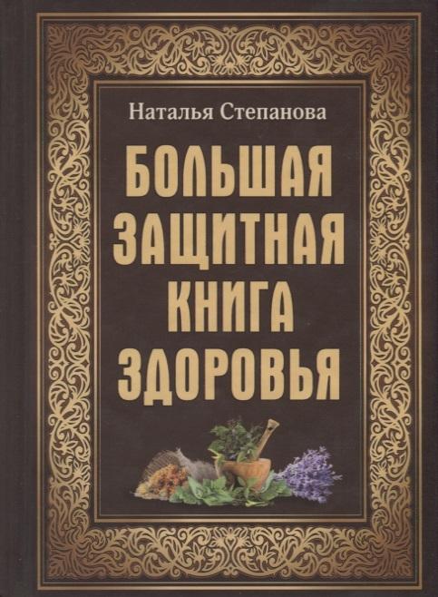 купить Степанова Н. Большая защитная книга здоровья онлайн