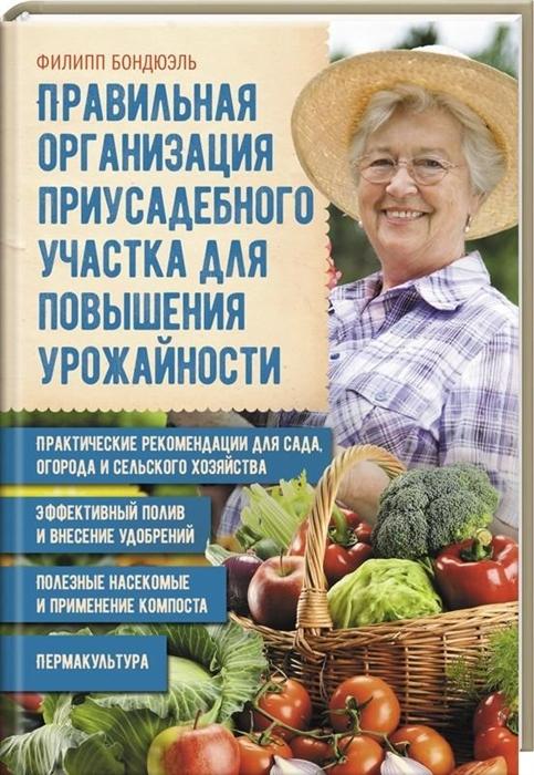 Бондюэль Ф. Правильная организация приусадебного участка для повышения урожайности