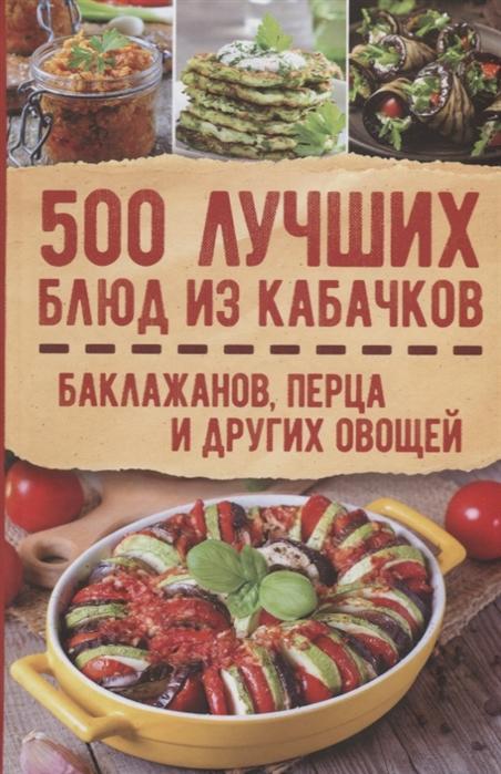 Кузьмина О. (сост.) 500 лучших блюд из кабачков баклажанов перца и других овощей 500 лучших блюд из кабачков баклажанов перца