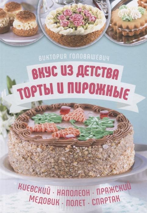 Головашевич В. Вкус из детства Торты и пирожные
