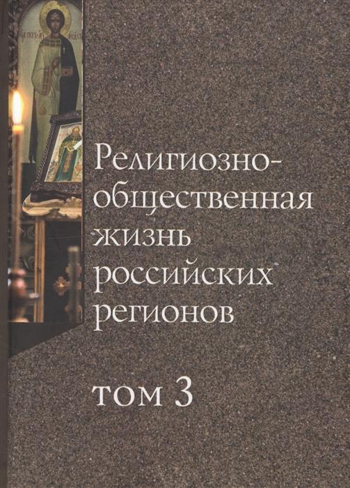 Религиозно-общественная жизнь российских регионов Том III