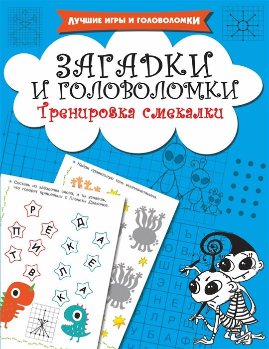 Купить Загадки и головоломки Тренировка смекалки, АСТ, Головоломки. Кроссворды. Загадки