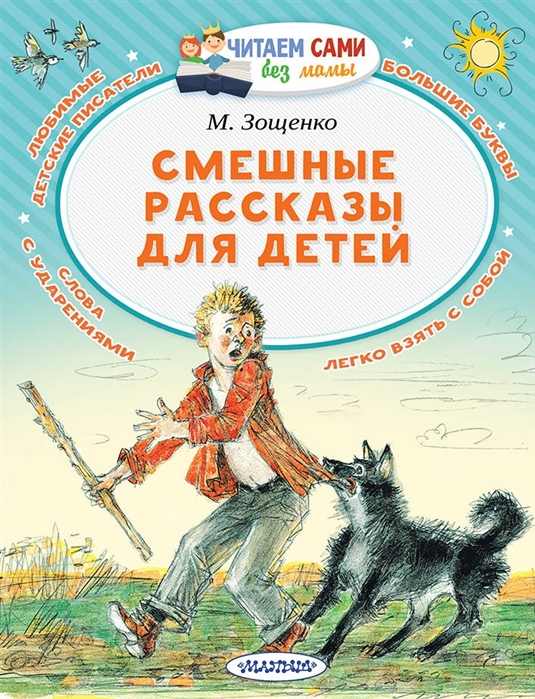 Купить Смешные рассказы для детей, АСТ, Проза для детей. Повести, рассказы