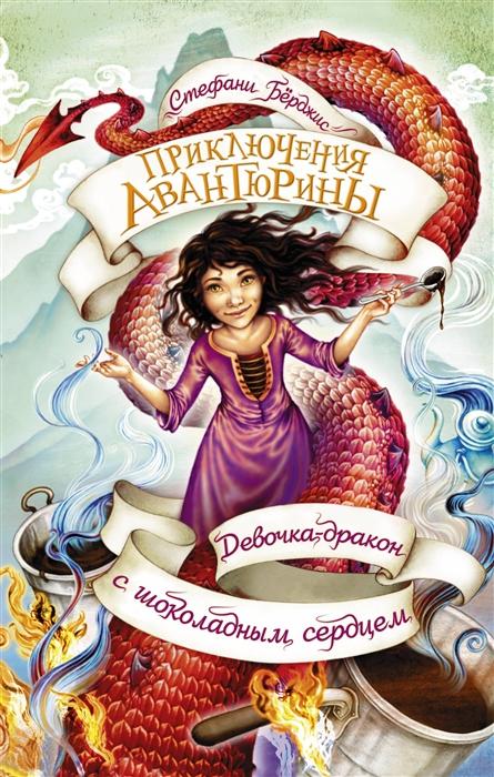 Берджис С. Девочка-дракон с шоколадным сердцем