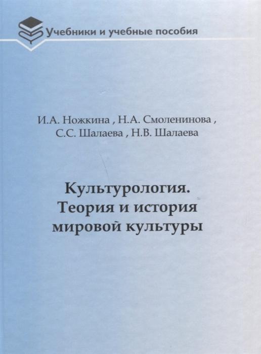 Ножкина И. Культурология Теория и история мировой культуры Учебное пособие цена