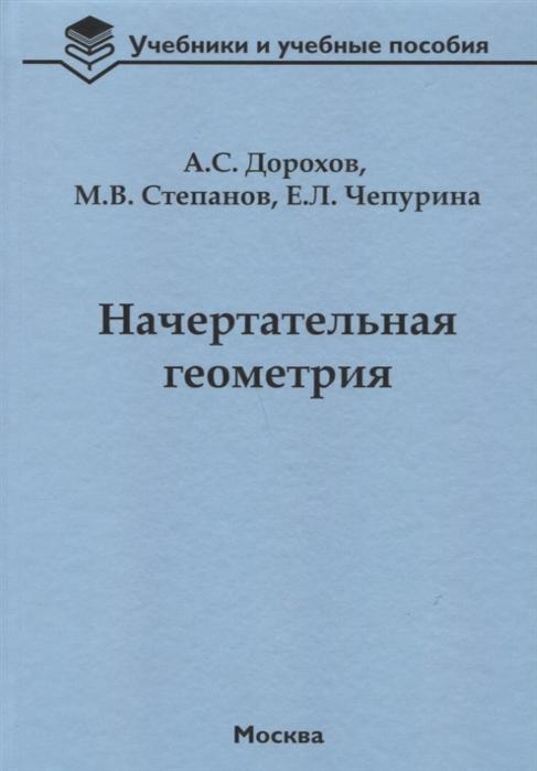 Дорохов А. Начертательная геометрия учебник ю и королев начертательная геометрия учебник для вузов