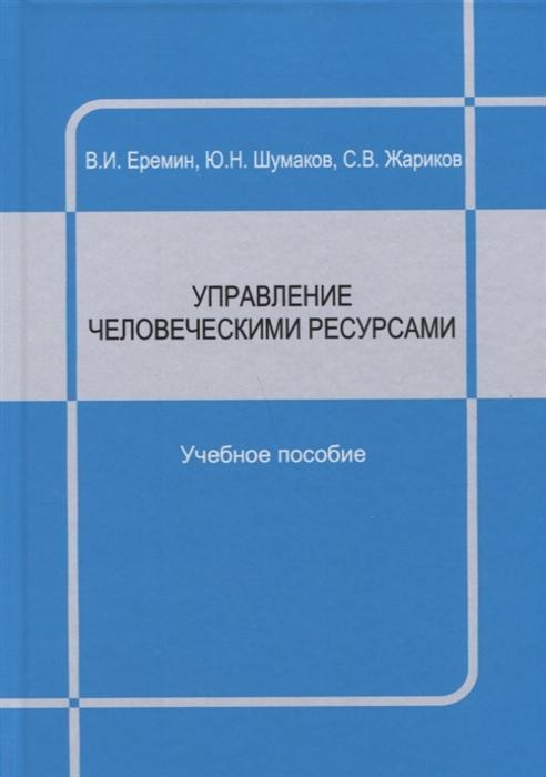 Еремин В. Управление человеческими ресурсами учебное пособие