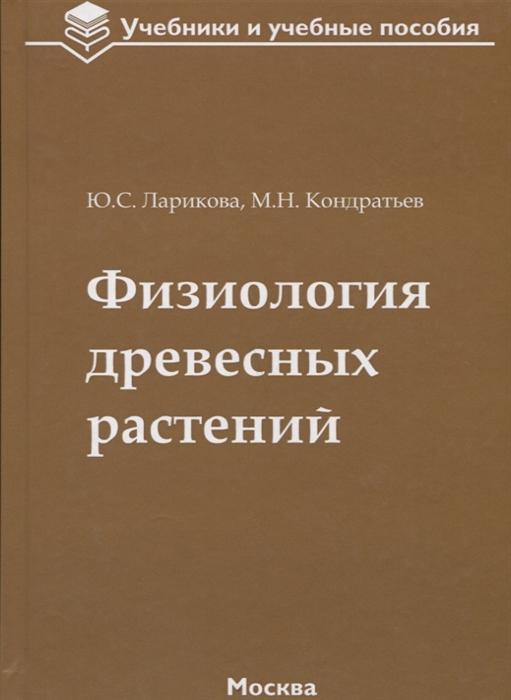 Ларикова Ю. Физиология древесных растений учебное пособие недорого