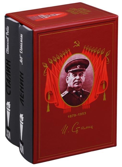 Данилкин Л., Рыбас С. Вожди Советского Союза Ленин Сталин комплект из 2 книг в футляре