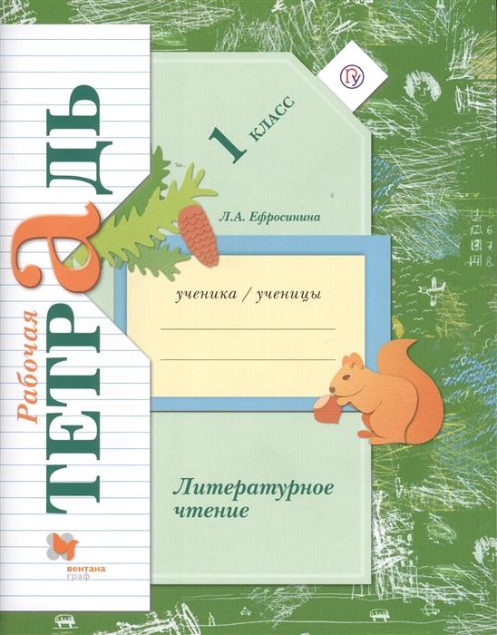 Литературное чтение 1 класс Рабочая тетрадь