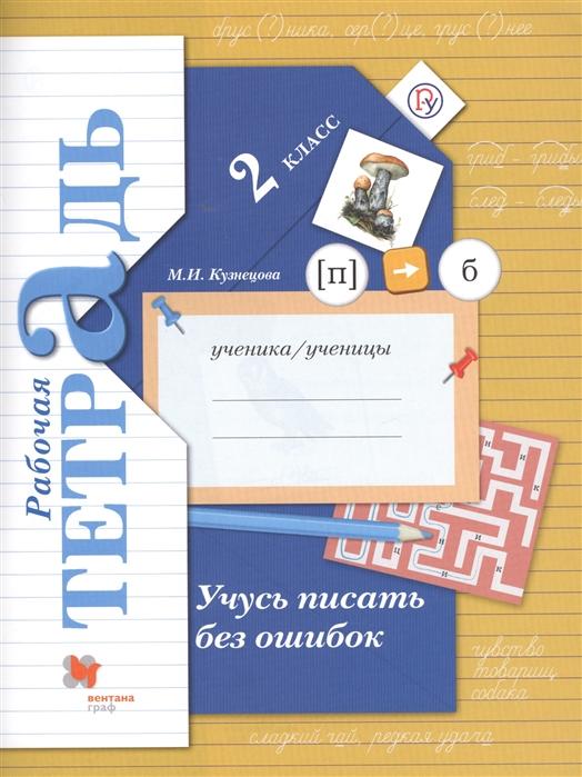 Кузнецова М. Учусь писать без ошибок 2 класс Рабочая тетрадь стоимость
