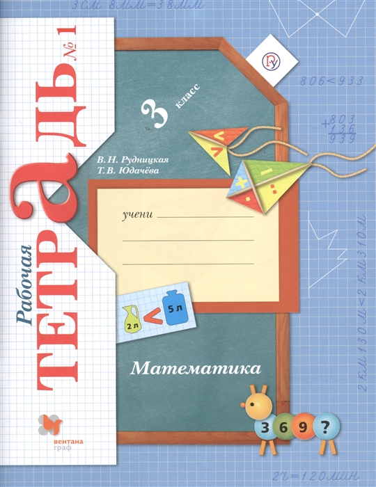 Рудницкая В., Юдачева Т. Математика 3 класс Рабочая тетрадь 1 рудницкая в математика 3 класс