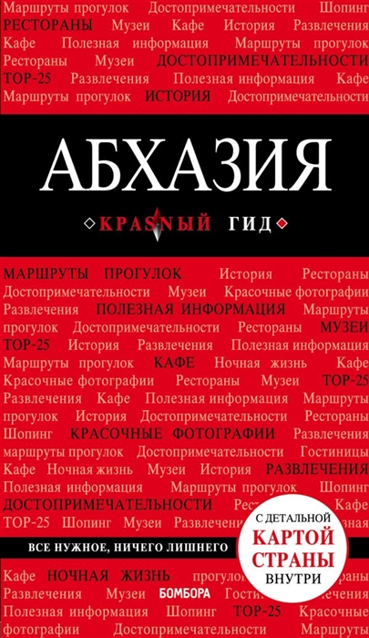 Гарбузова А. Абхазия Путеводитель с детальной картой страны внутри абхазия